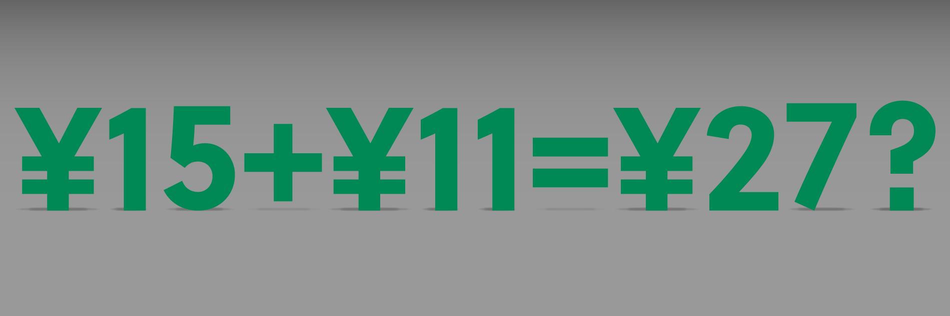 Excelにお金の計算は不向きなのでは?