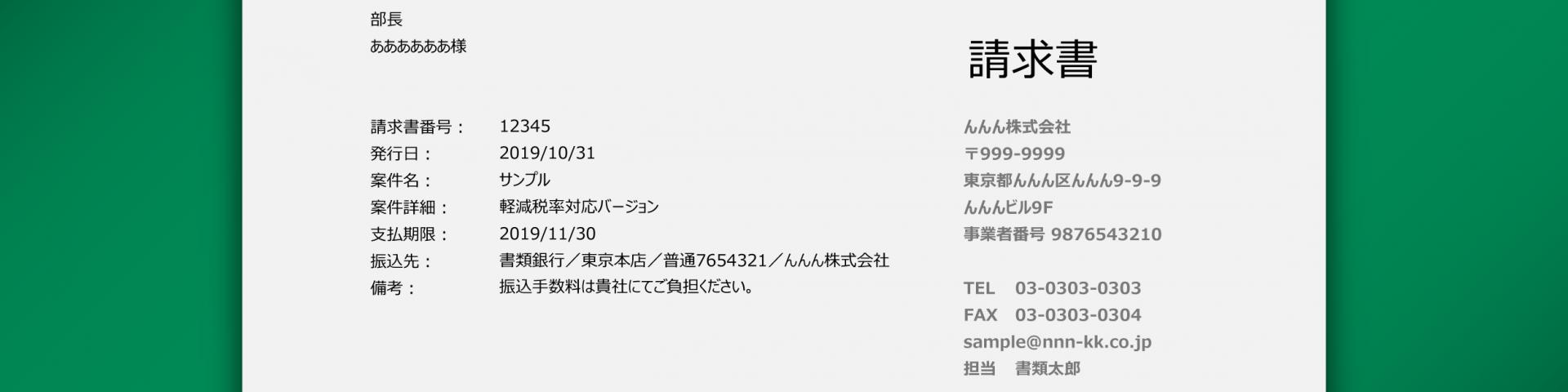 【エクセル】美しいデザインの請求書テンプレートの作り方