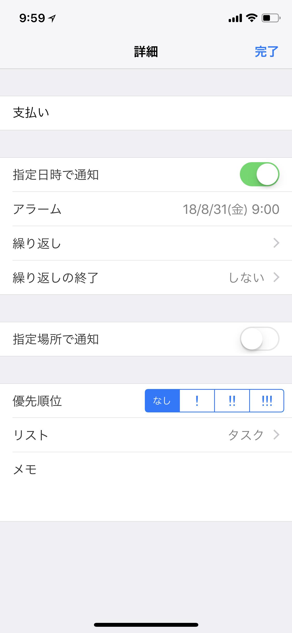 iPhone操作画面「詳細」