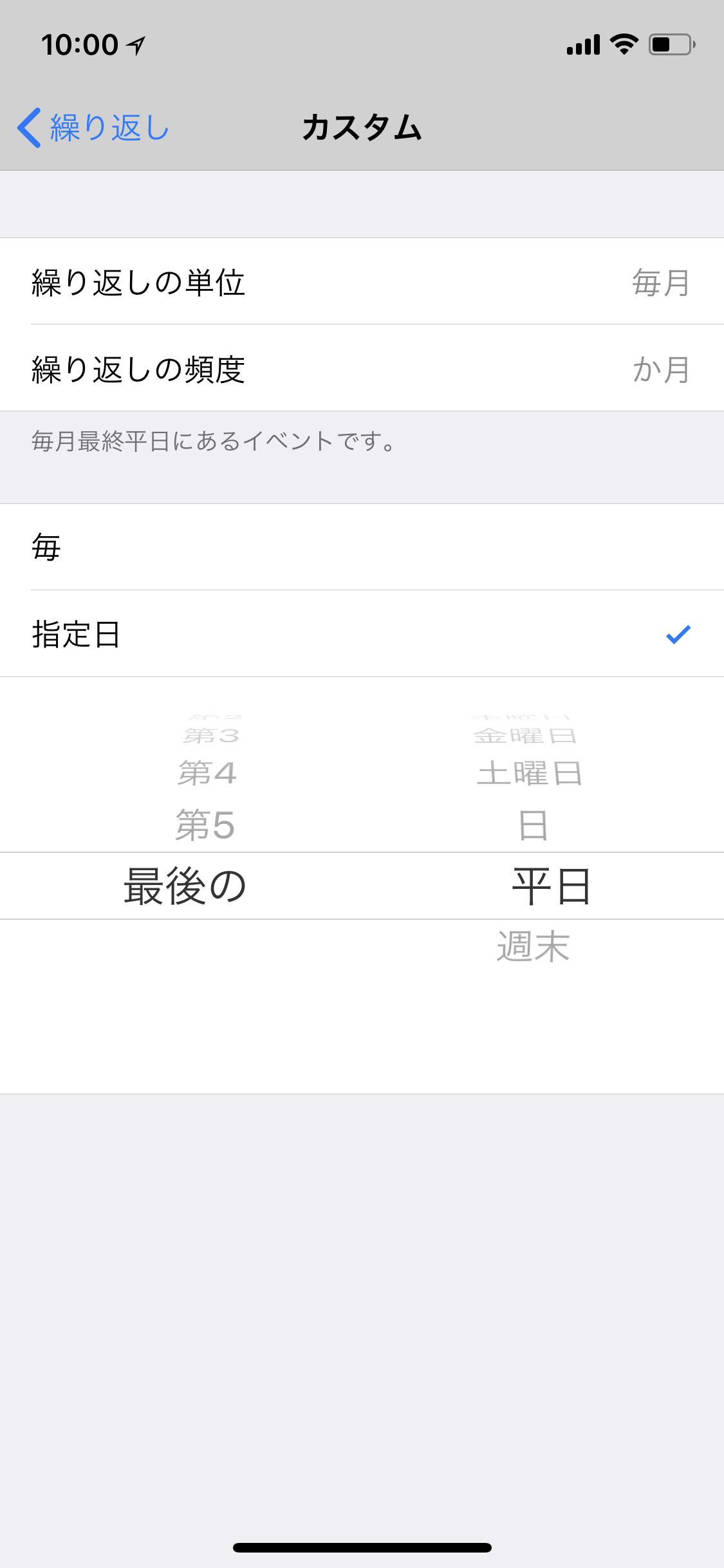 iPhone操作画面「カスタム」